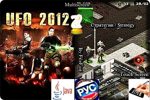 Ufo игра 2012